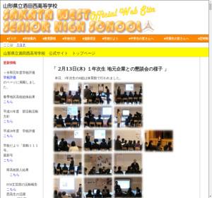 酒田西高校の公式サイト