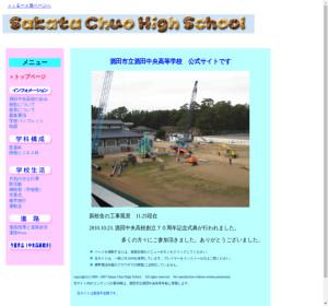酒田中央高校の公式サイト