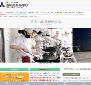 酒田南高校の公式サイト
