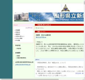新庄南高校の公式サイト