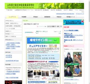 新庄神室産業高校の公式サイト