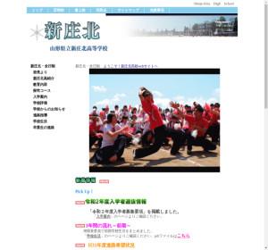 新庄北高校の公式サイト