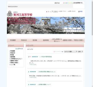 寒河江高校の公式サイト