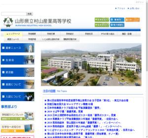 村山産業高校の公式サイト