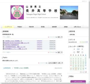 長井高校の公式サイト