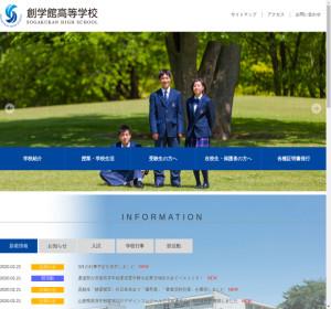 創学館高校の公式サイト