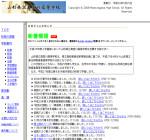 真室川高校の公式サイト