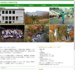 基督教独立学園高校の公式サイト