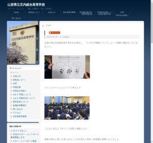 庄内総合高校の公式サイト