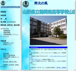 山添高校の公式サイト