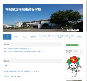 福島南高校の公式サイト