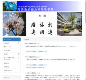 福島東高校の公式サイト
