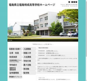 福島明成高校の公式サイト
