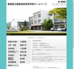 福島 明成 高校