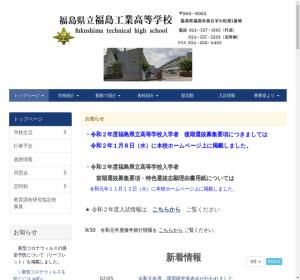 福島工業高校の公式サイト