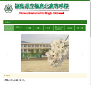 福島北高校の公式サイト