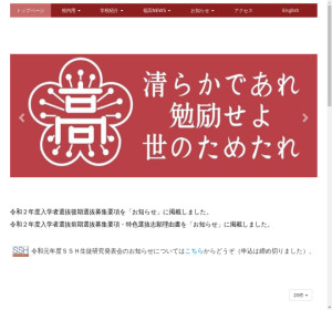 福島高校の公式サイト