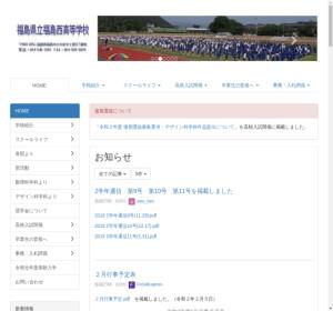 福島西高校の公式サイト