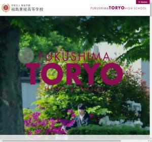 福島東稜高校の公式サイト