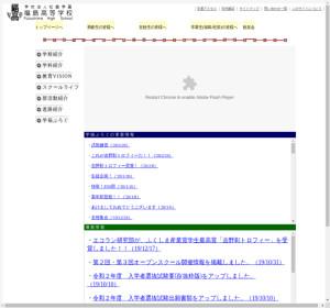 松韻学園福島高校の公式サイト