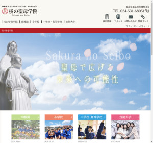 桜の聖母学院高校の公式サイト