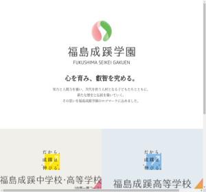 福島成蹊高校の公式サイト