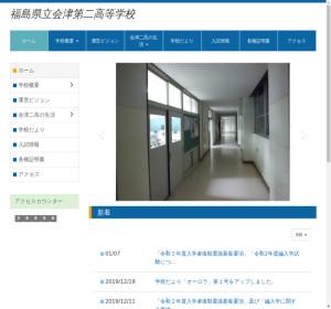 会津第二高校の公式サイト