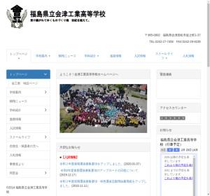 会津工業高校の公式サイト