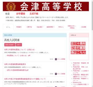 会津高校の公式サイト