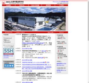 会津学鳳高校の公式サイト