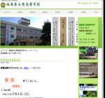 葵高校の公式サイト