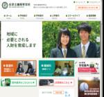 会津北嶺高校の公式サイト