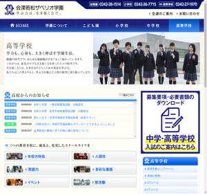 会津若松ザベリオ学園高校の公式サイト