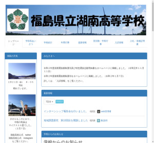 湖南高校の公式サイト