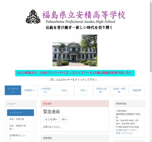 安積高校の公式サイト