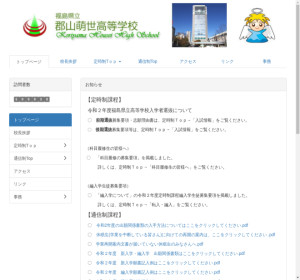 郡山萌世高校の公式サイト