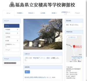 安積高等学校御舘分校の公式サイト