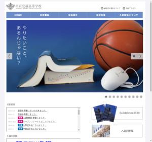 帝京安積高校の公式サイト