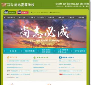 尚志高校の公式サイト