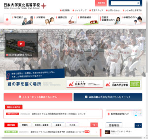 日本大学東北高校の公式サイト