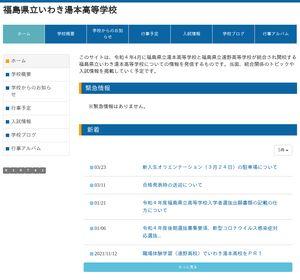 湯本高校の公式サイト