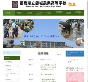 磐城農業高校の公式サイト