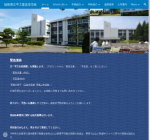 平工業高校の公式サイト