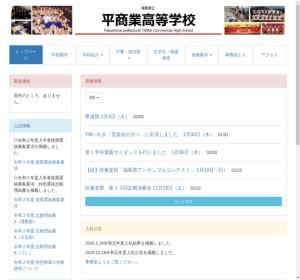 平商業高校の公式サイト