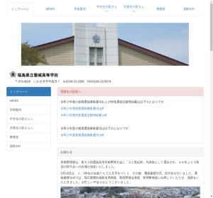 磐城高校の公式サイト