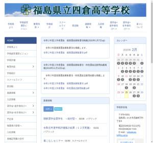 四倉高校の公式サイト