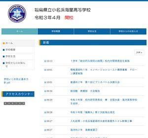 小名浜高校の公式サイト