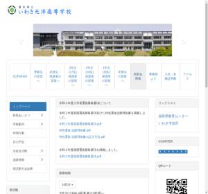 いわき光洋高校の公式サイト