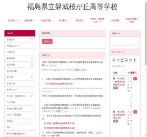 磐城桜が丘高校の公式サイト