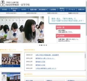 磐城第一高校の公式サイト